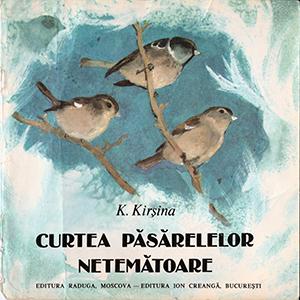 Curtea păsărelelor netemătoare